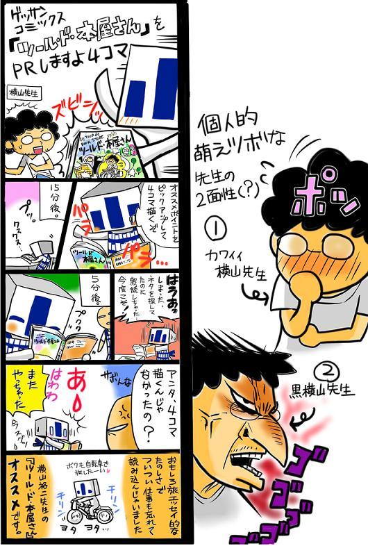 4komayokoyamasensei2.JPG