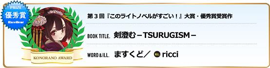 6tsurugism.JPG