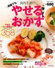 6yaseru_okazu.jpg