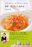 8yasai_nokosanaishiawase.jpg