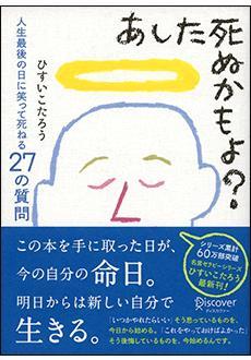 ashitashinukamoyo.JPG