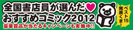 bnr_shotesusucomic_440x100.jpg