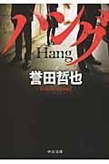 hang.jpg