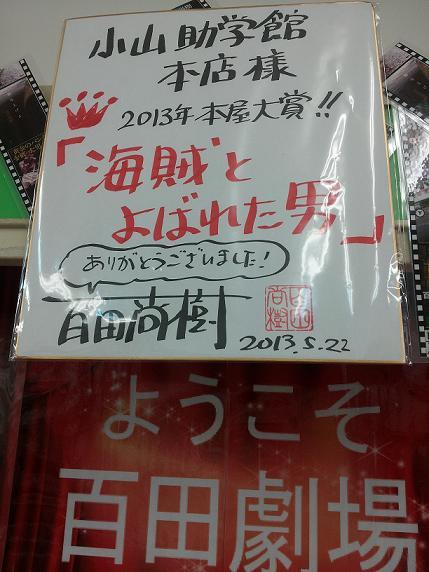 hyakutasenseishikishi130522.JPG