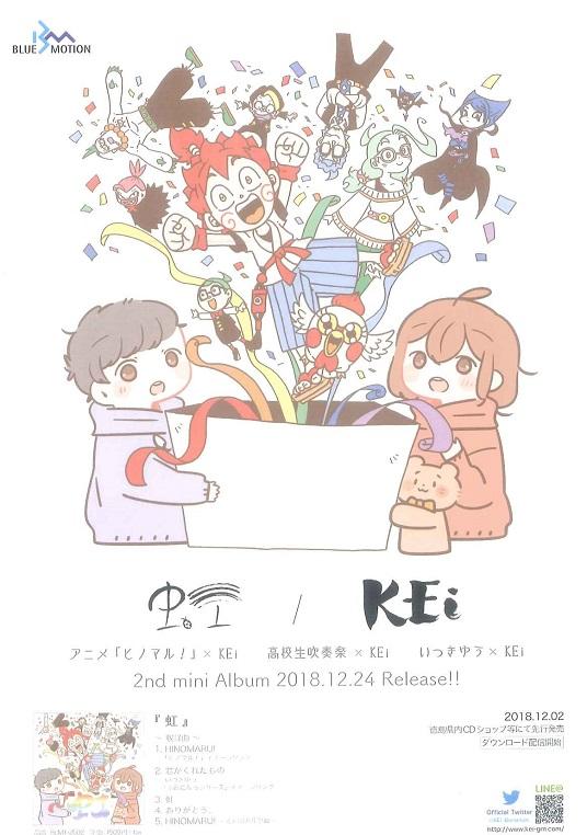 kei虹.jpg