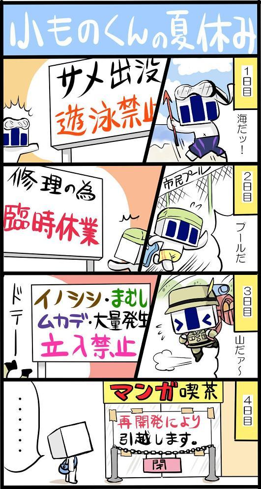 komononatsuyasumi.jpg