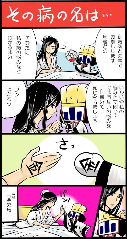 komonosangokushi.jpg