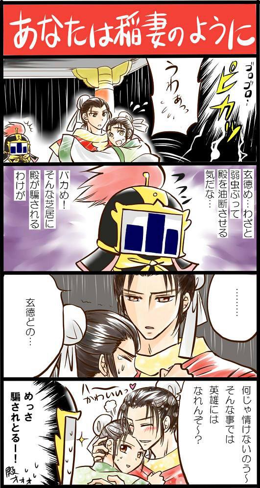 komonosangokushi2.jpg