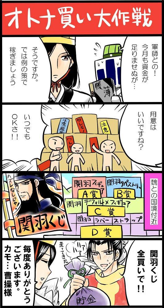 komonosangokushi3.jpg