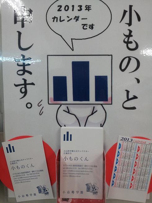 komonotomousimasu.JPG