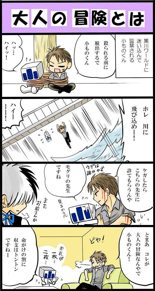 kurokawasensei10.jpg