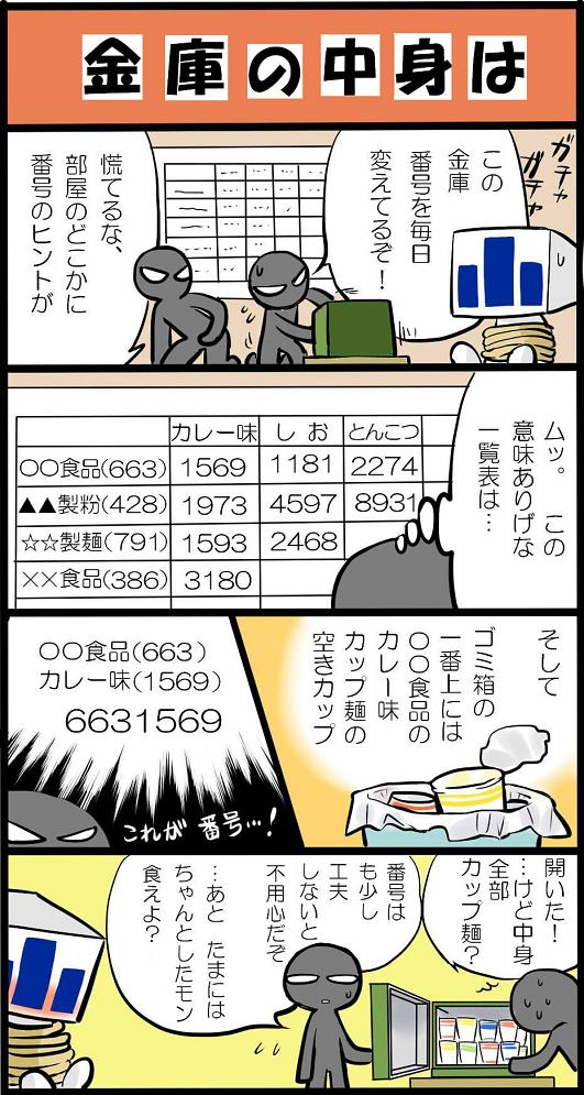 kurokawasensei5.jpg