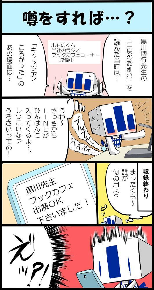 kurokawasensei6.jpg