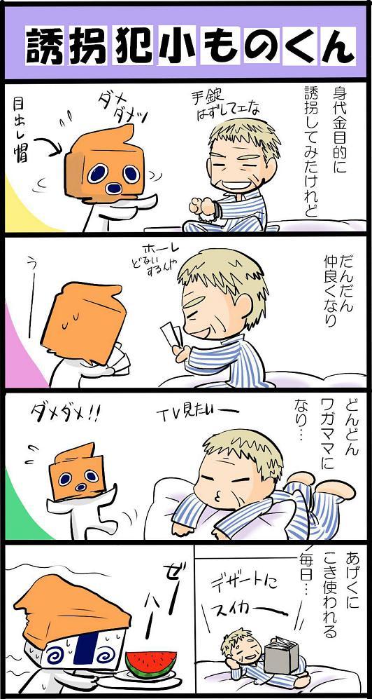 kurokawasensei8.jpg