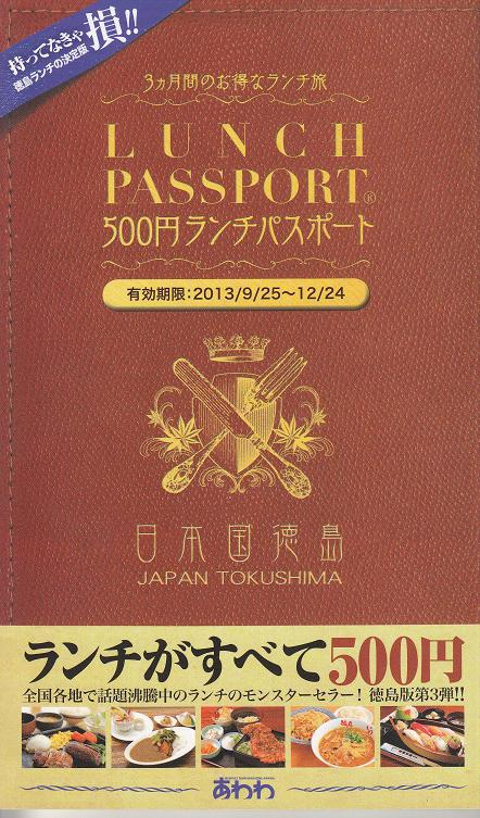 lunchpassport3.JPG