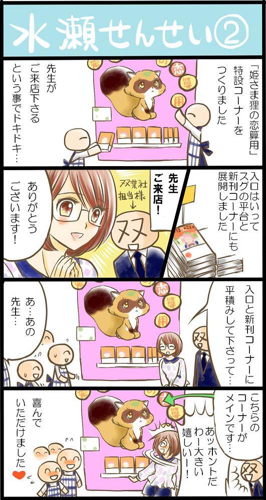 minasesensei2.jpg