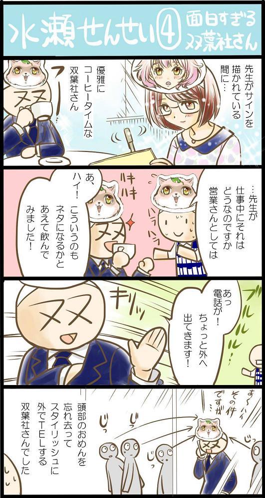 minasesensei4.JPG