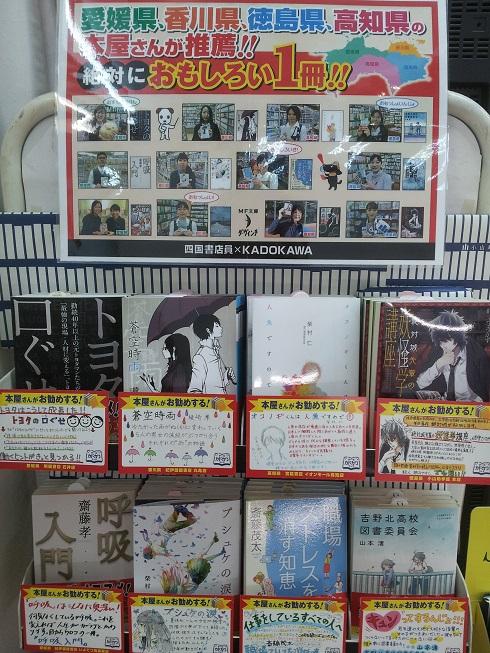 shikokukadokawa1.jpg