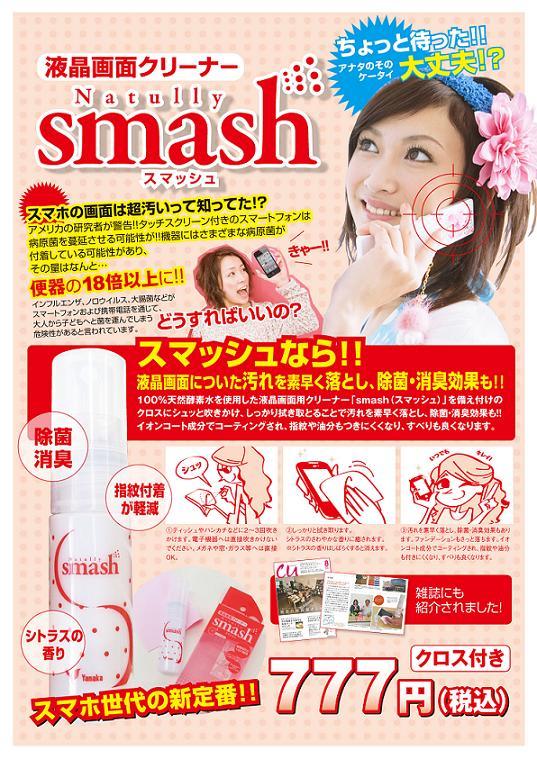 smash_pop_a.JPG