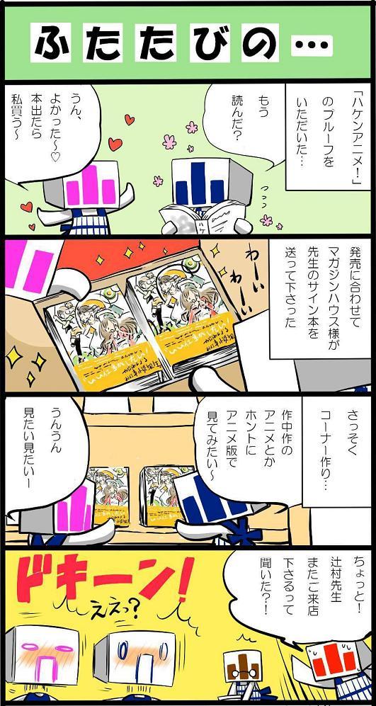 tsujimurasensei01.jpg