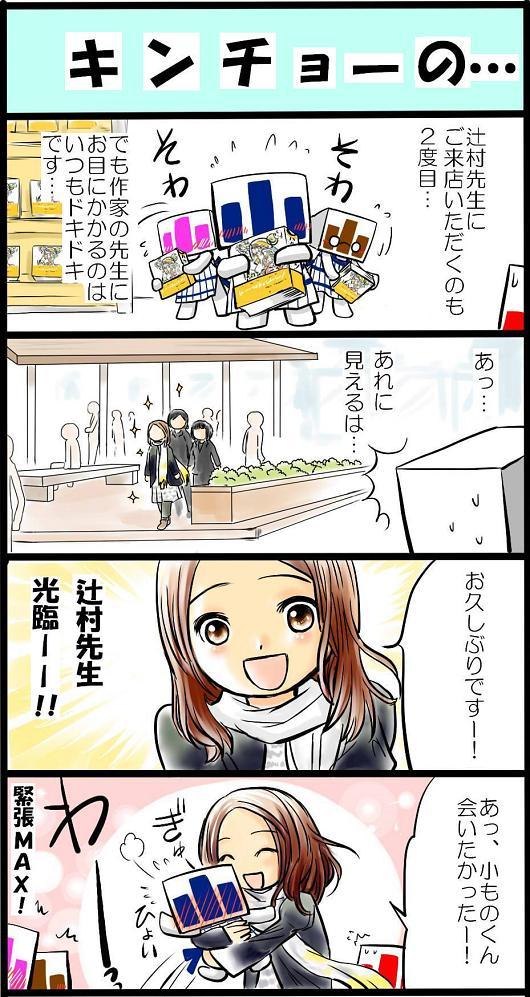 tsujimurasensei02.jpg