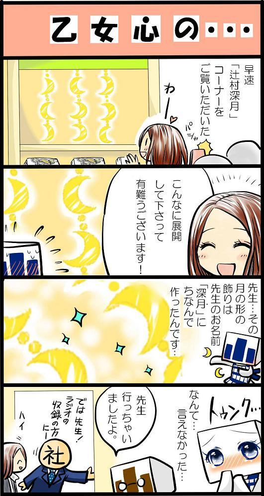 tsujimurasensei03.jpg