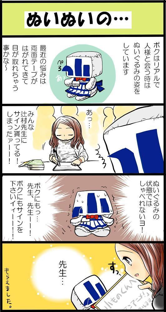 tsujimurasensei04.jpg