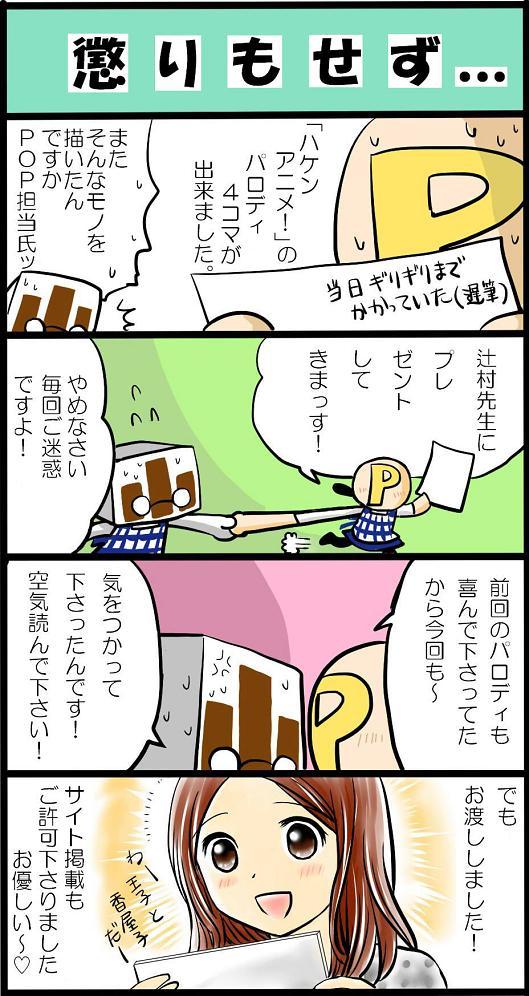 tsujimurasensei05.jpg