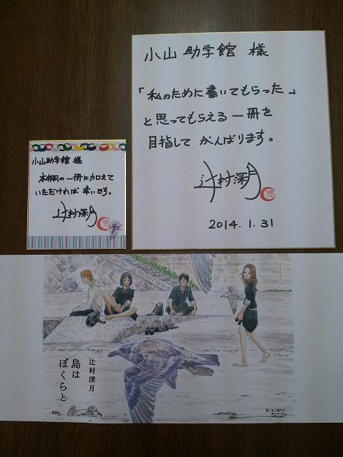 tsujimurasenseishikishi.JPG