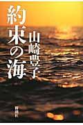 yakusokunoumi.jpg