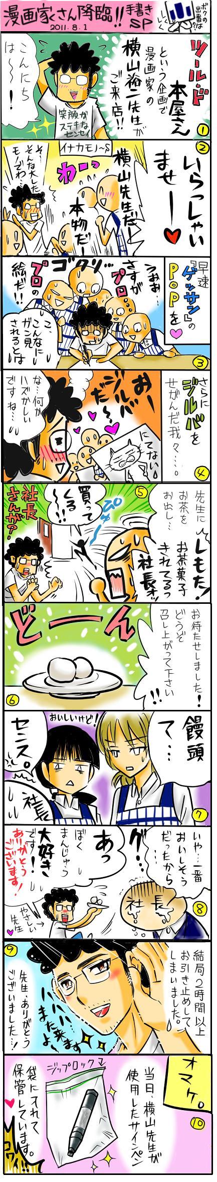 yokoyamasensei10koma.JPG