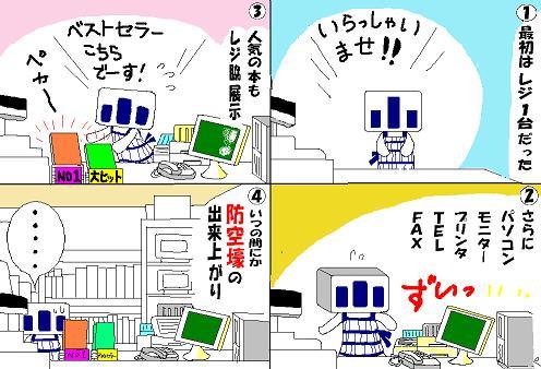 yonkoma1boukuugou.JPG