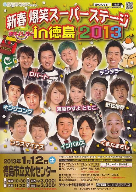 yoshimoto20130112.JPG