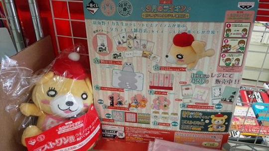 3月のライオン ウミノグマのタカラモノ雑貨店.jpg