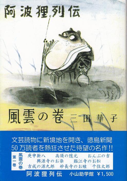 tanukiretuden1.JPG