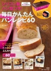 パン型つき.jpg