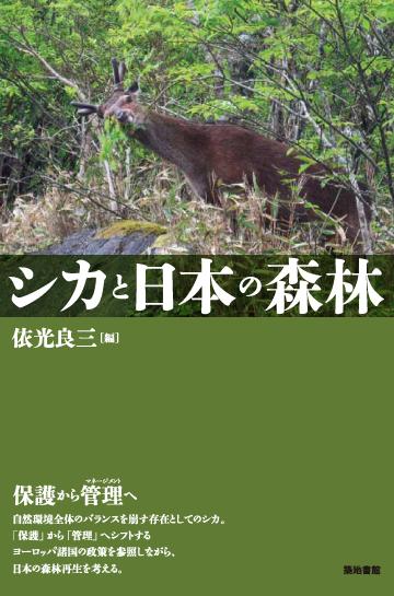 鹿と日本の森林.jpg