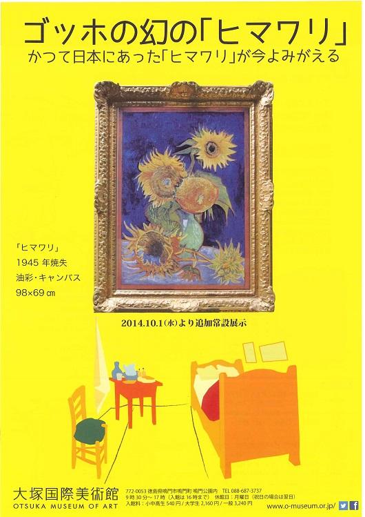 大塚美術館1.jpg
