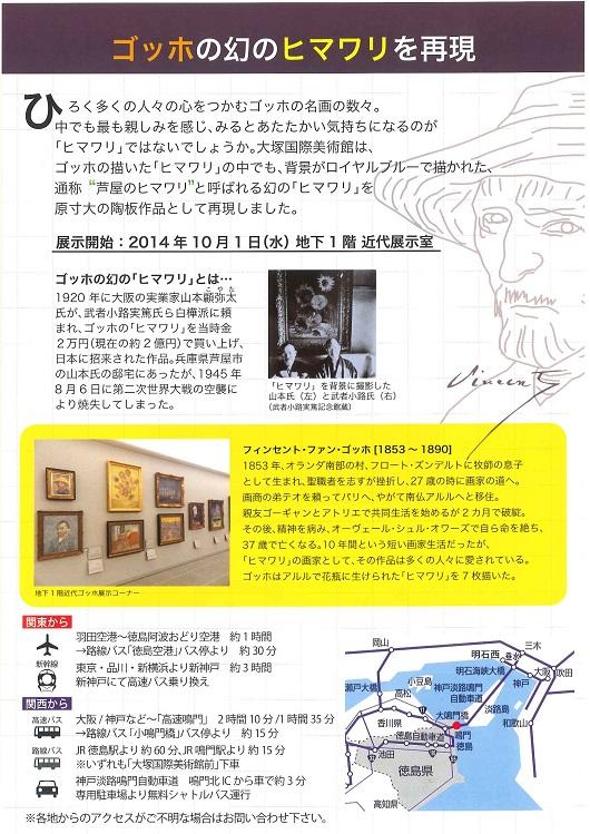 大塚美術館2.jpg