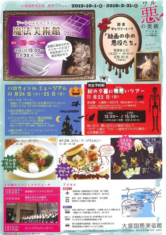 大塚美術館4.jpg
