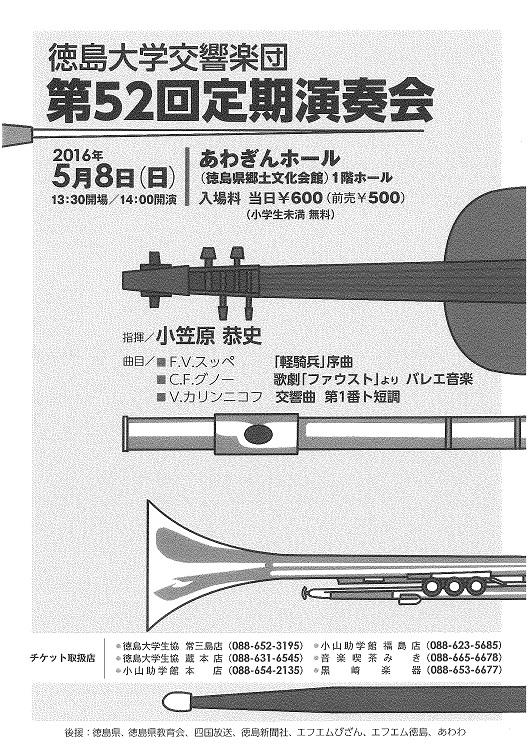 徳大定演52.jpg