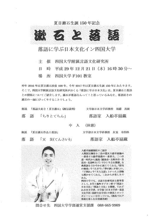漱石と落語.jpg
