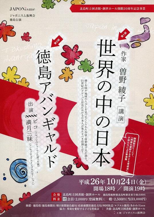 1024曽根綾子講演.jpg