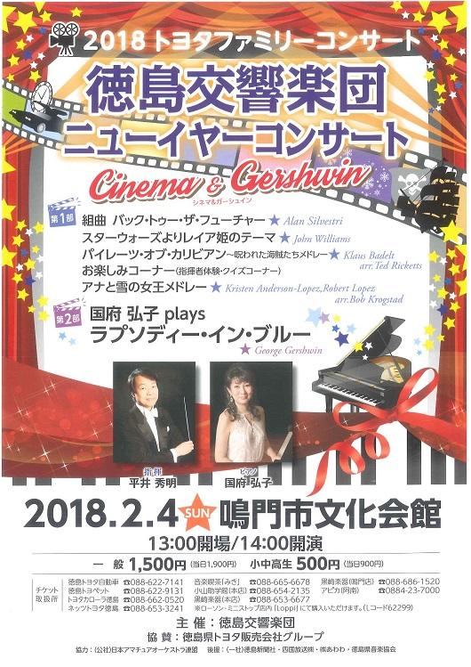 0204徳島交響楽団.jpg
