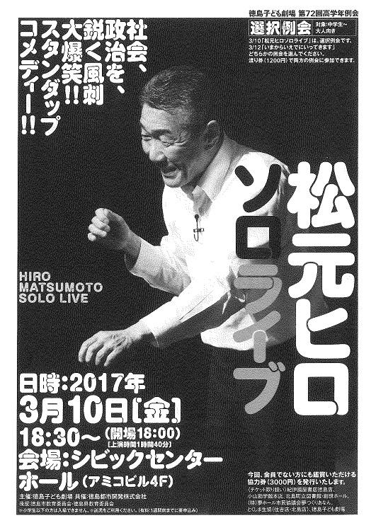 0310松元ヒロ.jpg