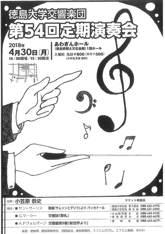 0430徳大交響楽団.jpg