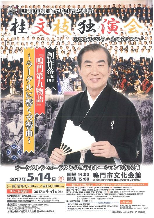 0514桂文枝.jpg