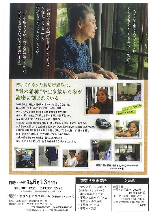 0613徳島映画センター2.jpg