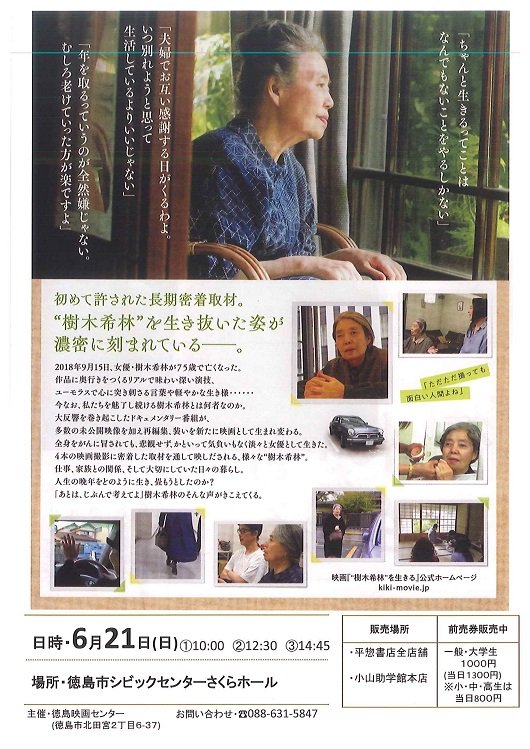 0621きききりん2.jpg