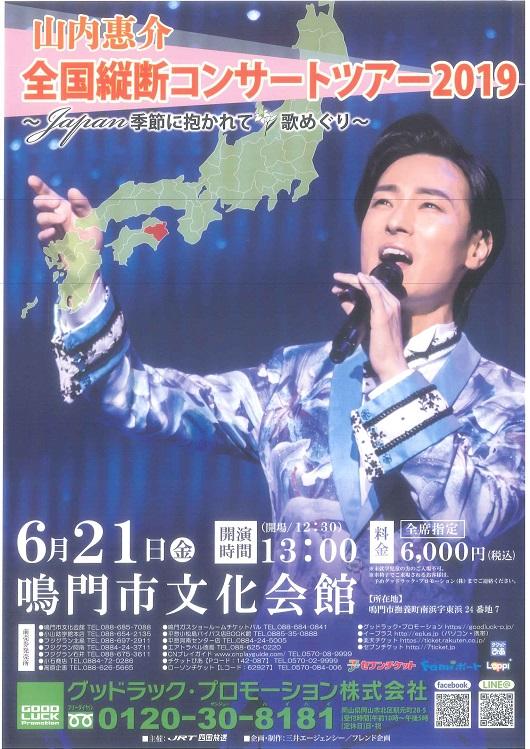 0621山内.jpg